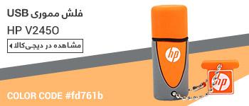 HP V245O USB 2.0 Flash Memory