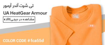 تی شرت زنانه آندر آرمور مدل UA HeatGear Armour