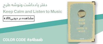 دفتر یادداشت ونوشه طرح Keep Calm and Listen to Music