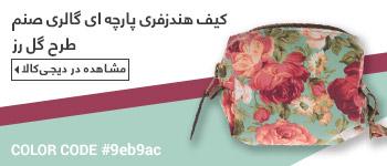 کیف هندزفری پارچه ای گالری صنم طرح گل رز