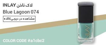 لاک ناخن این لی مدل Blue Lagoon شماره 074