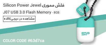 فلش مموری سیلیکون پاور مدل Jewel J07