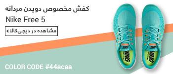 کفش مخصوص دویدن مردانه نایکی مدل Free 5