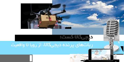 drone16