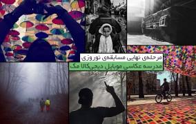 مسابقه نوروزی مدرسه عکاسی موبایل