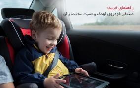 صندلی خودروی کودک