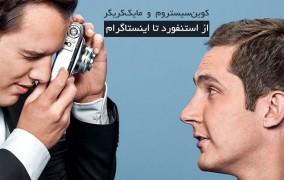 بیوگرافی اینستاگرام