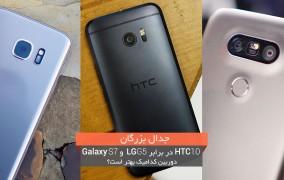 مقایسه دوربین HTC 10 - LG G5 - Galaxy S7