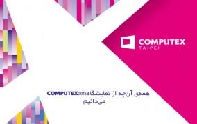 کامپیوتکس ۲۰۱۶