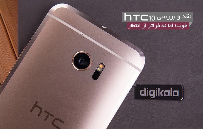نقد و بررسی HTC 10