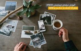 اپلیکیشن VSCO - انتشار عکس - عکاسی موبایل
