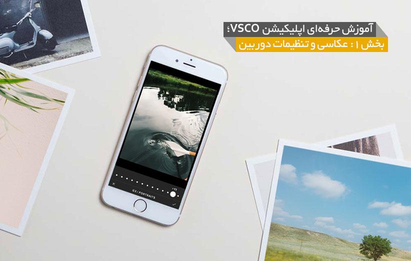 اپلیکیشن VSCO - دوربین - عکاسی موبایل