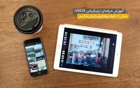 اپلیکیشن VSCO - ویرایش عکس - عکاسی موبایل
