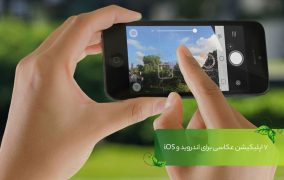 اپلیکیشن عکاسی موبایل