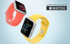 نقد و بررسی اپل واچ Apple Watch