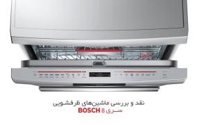 ماشین لباس ظرفشویی بوش