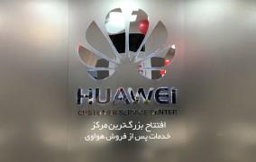 افتتاح مرکز خدمات پس از فروش هوآوی