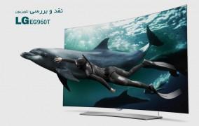 نقد و بررسی تلویزیون ال جی