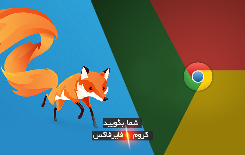 مرورگر اینترنت - کروم یا فایرفاکس