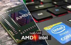 پردازنده - اینتل یا AMD - اصلی