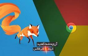 مرورگر اینترنت - گوگل کروم یا موزیلا فایرفاکس
