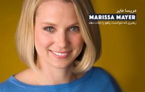 زندگی نامه مریسا مایر