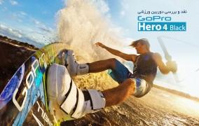 نقد و بررسی دوربین ورزشی گوپرو GoPro Hero4 Black