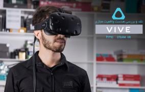 نقد و بررسی HTC Vive