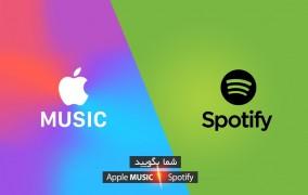 اپل موزیک در برابر اسپاتیفای - اصلی