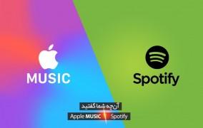 اپل موزیک یا اسپاتیفای - آنچه شما گفتید - اصلی
