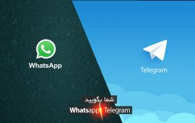 اپلیکیشن پیامرسان تلگرام یا واتساپ - اصلی