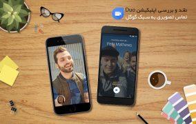 اپلیکیشن Duo