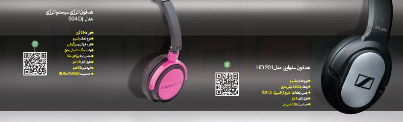 Headphone_No08_1