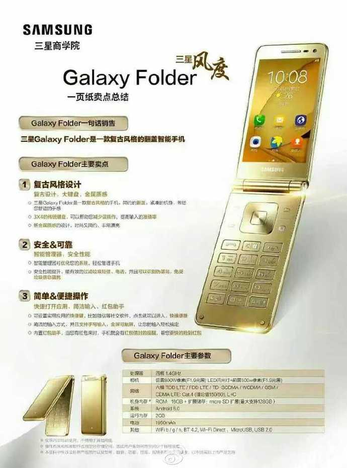 Promotional-images-for-the-Samsung-Galaxy-Folder-2 (1)