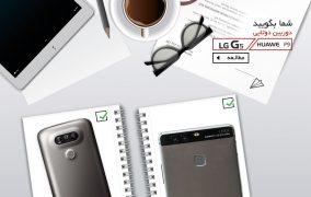 اصلی - دوربین دوتایی - هوآوی P9 در برابر LG G5