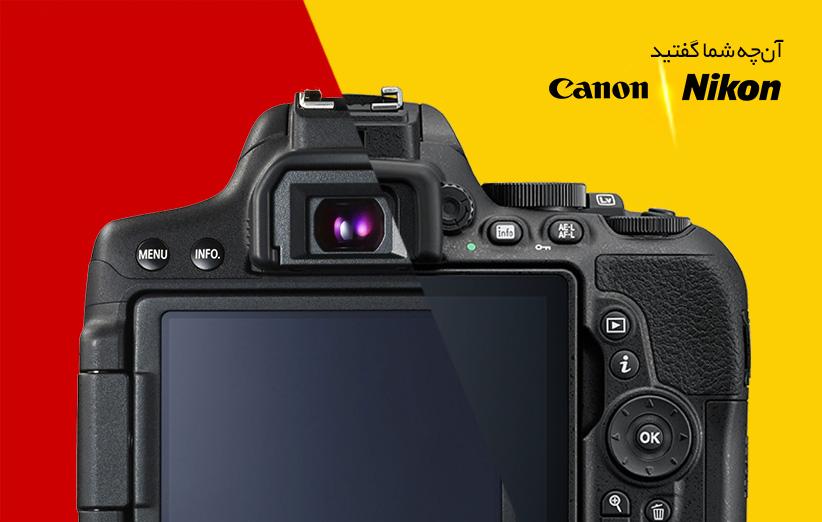 مقایسهی بین دوربینهای Canon یا Nikon؛ آنچه شما گفتیدCanon یا Nikon؛ آنچه شما گفتید