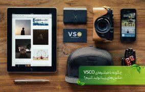اپلیکیشن VSCO