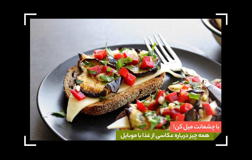 عکاسی از غذا با موبایل