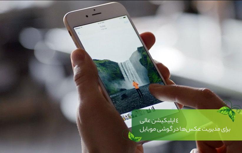 اپلیکیشن مدیریت عکس