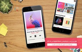 نقد و بررسی اپل موزیک در iOS 10