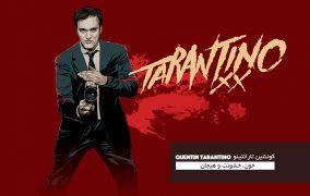 زندگی نامه کوئنتین تارانتینو