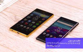 مقایسه سونی اکسپریا XZ و اکسپریا Z5 Premium