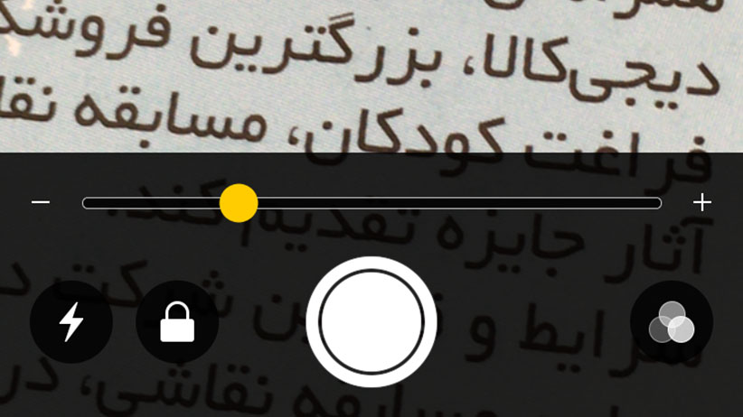 امکانات مخفی iOS 10