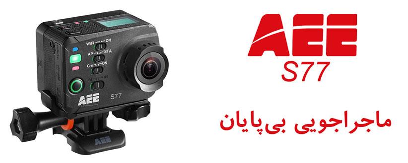 دوربین ورزشی AEE S77