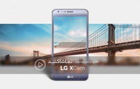 نقد و بررسی LG X Cam