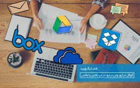 گوگل درایو - وان درایو - دراپ باکس - سرویس ذخیره سازی ابری