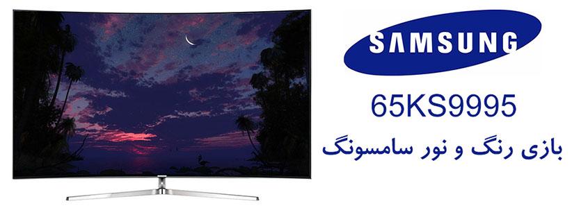 تلویزیون هوشمند سامسونگ 65KS9995