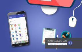 اپلیکیشن Taskbar