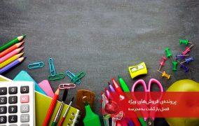 فصل بازگشت به مدرسه