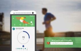 سلامتی و تناسب اندام - اپلیکیشن گوگل فیت